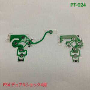 PT-024 PS4 デュアルショック4用 キーパッドフレックスリボン回路基盤 ③