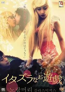 新品未開封DVD 『イタズラなお遊戯』ソン・ユンア / イ・ミンウ / イ・セイル