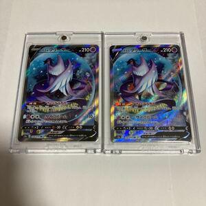 ガラルフリーザーV 2枚 SR SA スーパーレア スペシャルアート ポケモンカードゲーム ポケカ s5a 双璧のファイター 074/070