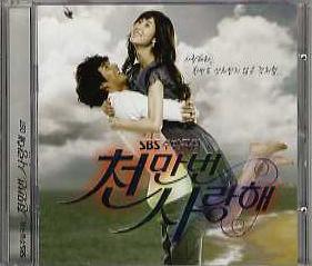 韓国ドラマ「千万回愛してる」OST(韓国直輸入盤)
