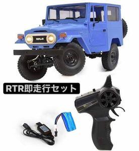 ★国内即納★青 ブルー WPL C34 ラジコンカー RC 1/16 2.4G 4WD RTR即走行セット トラック クローラー オフロード D12後継スケールロック