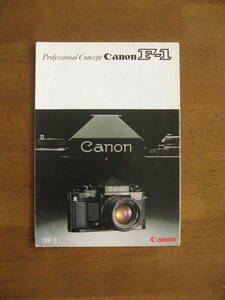 Canon New F-1 catalog [ postage included ] 1990 year 5 month issue at that time. thing