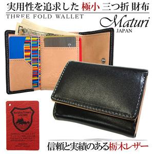 Maturi マトゥーリ 栃木レザー 牛革 コンパクト ミニ ウォレット 三つ折財布 MR-034 BK ブラック 新品