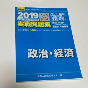 大学入試センター試験実戦問題集政治・経済 共通テスト 過去問