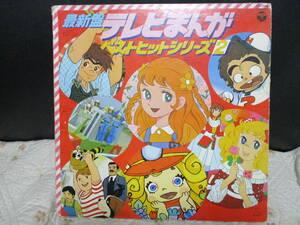 【03031801】最新版テレビまんが ベストヒットシリーズ2◆LPレコード◆日本コロムビア