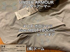 超美品 UNDER ARMOUR(アンダーアーマー)メンズ ポロシャツ size-MD(T180cm)使用3回 グレー 半袖 ヒートギア ルーズタイプ ゴルフ ㈱ドーム