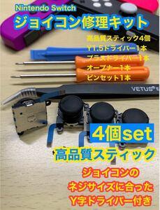 任天堂スイッチジョイコンs94アナログスティック4個修理キット