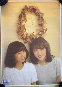 Okamura Takako Kato ..... Philips record poster