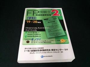 FP技能士2級 精選問題解説集 学科('19~'20年版) きんざいファイナンシャル・プランナーズ・センター