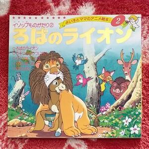 イソップものがたり ろばのライオン他 絵本