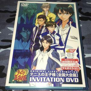 テニスの王子様 全国大会篇 INVITATION DVD 初回限定生産 未開封 送料無料 匿名配送 テニプリ
