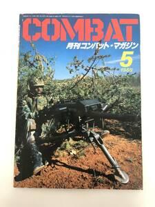 古書 古本 *月刊コンバット マガジン *COMBAT 1988.5 1988年5月号 *軍事 ミリタリー 武器 銃 RETRO レトロ コレクション