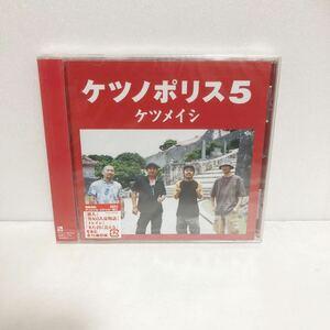 未使用CD★ケツメイシ / ケツノポリス5 ★初回盤 また君に会える トレイン