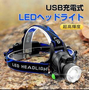 LEDヘッドライト1000ルーメン USB充電式 ヘルメット ライト 角度調整可能 ズーム機能 ヘッド懐中電灯 高輝度 夜釣り ライト 夜間作業灯