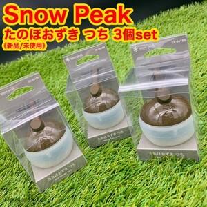 《新品》スノーピーク(snowpeak)たねほおずき つち 3個セット