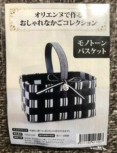 ☆オリエンヌで作るおしゃれなかごコレクション☆手作りキット☆クラフトテープ☆