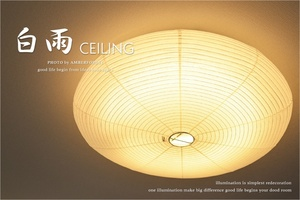 シーリングランプ【白雨】 5000ルーメンの明るさのLEDシーリングライト 和風モダンなインテリアにもおすすめ