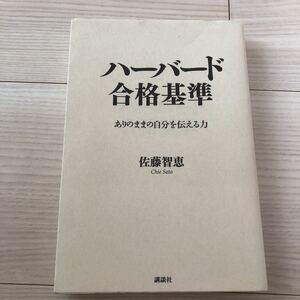 ハーバード合格基準【書籍】