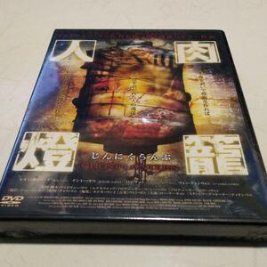 DVD 人肉燈籠 じんにくらんぷ アンディ・ラウ監督 レオン・カーファイ