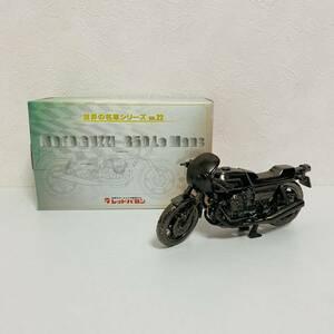 【美品】レッドバロン 世界の名車シリーズ VOL.22 MOTO GUZZI 850 Le Mans オートバイ バイク 希少 レア