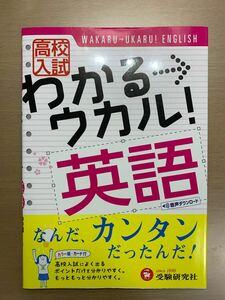 高校入試 わかる ウカル! 英語 受験研究社