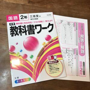 中学教科書ワーク国語 三省堂版現代の国語 2年