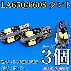 LA650/660S 新型 タントカスタム T10 LED 黒船 ルームランプセット 室内灯 車内灯 読書灯 ウェッジ ホワイト 3個セット ダイハツ 送料無料