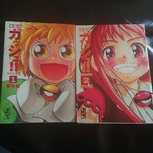 金色のガッシュ!! (講談社漫画文庫) 2冊セット