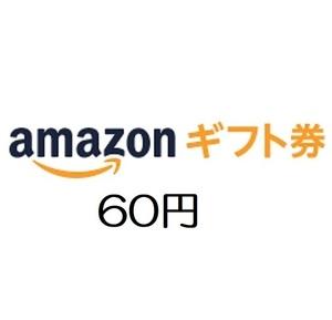 amazon アマゾン ギフト券60円分【有効期限約10年】