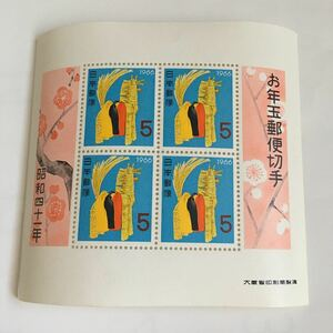 年賀切手 お年玉小型シート しのび駒 1965