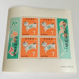 年賀切手 お年玉小型シート 守り犬 1969