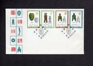 20D231 FDC・首日封 中華人民共和国 1982年 中国古代古銭シリーズ(第2次)4種完揃 貼 (長3)