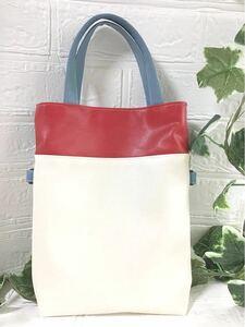 ハンドメイドフェイクレザー2wayタイプトートバッグ☆三色使いクリーム色、赤色、水色