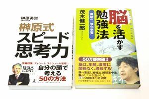 【送料無料】榊原英資著 「榊原式 スピード思考力 」茂木健一郎著「脳を活かす勉強法」受験生~社会人まで 考え方・脳を活かす