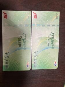 旅行券 JTB ナイストリップ 10000円分