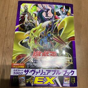 遊☆戯☆王オフィシャルカードゲーム デュエルモンスターズ公式カードカタログザ・ヴァリュアブル・ブックEX