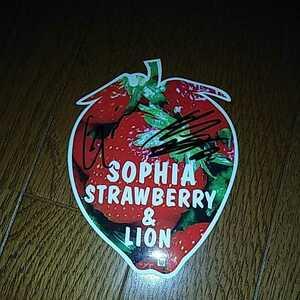 SOPHIA STRAWBERRY&LION 直筆サイン入りステッカー
