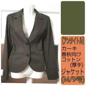 アンタイトル 春秋 カーキ 無地 厚手 綿 コットン テーラードジャケット 2(Mサイズ/9号) スーツ