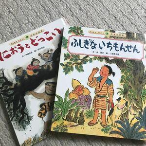 チャイルド本社 日本の昔話 2冊セット