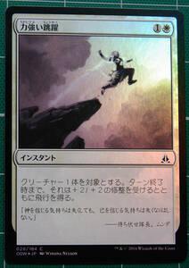 MTG マジック・ザ・ギャザリング 力強い跳躍 Foil (コモン) ゲートウォッチの誓い 日本語版 1枚 同梱可