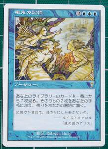 MTG マジック・ザ・ギャザリング 祖先の記憶 (レア) 第7版 日本語版 1枚 同梱可