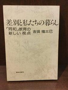 【B】M2  差別と私たちの暮らし―「同和」教育の新しい視点 / 吉田 猪三巳