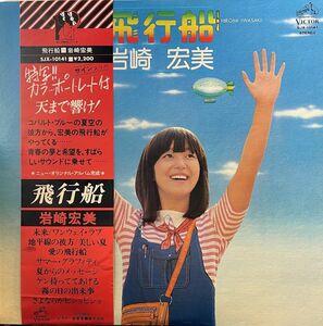 【LP】岩崎 宏美 / 飛行船