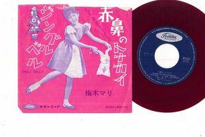 7 梅木マリ 赤鼻のトナカイ / ジングル ベル JP5155 TOSHIBA /00080