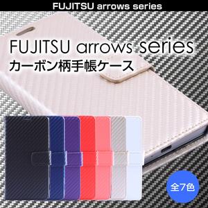 ARROWS NX F-01J ピンク 手帳型 カーボン調 スマホケース