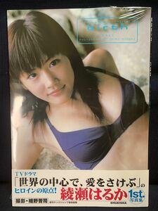 (新品未開封)綾瀬はるか ファースト写真集 birth