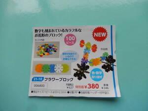 ★フラワーブロック★知育玩具★数字や計算の記号を取り混ぜて100ピースのセット★楽しく遊んで計算力がつく★