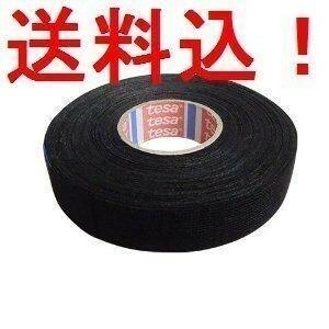 送料無料☆TESA 高級ハーネステープ テサテープ 51608配線保護 新品