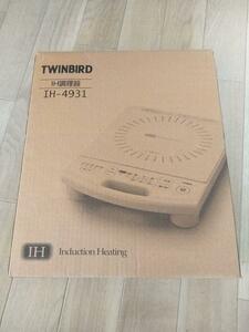 【未使用】IH調理器 TWINBIRD IH-4931 送料無料
