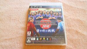 【PS3】 ワールドサッカーウイニングイレブン2010 蒼き侍の挑戦
